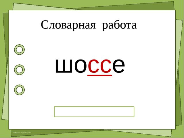 шоссе упр. 17 стр. 24 – 25 Словарная работа © Фокина Лидия Петровна