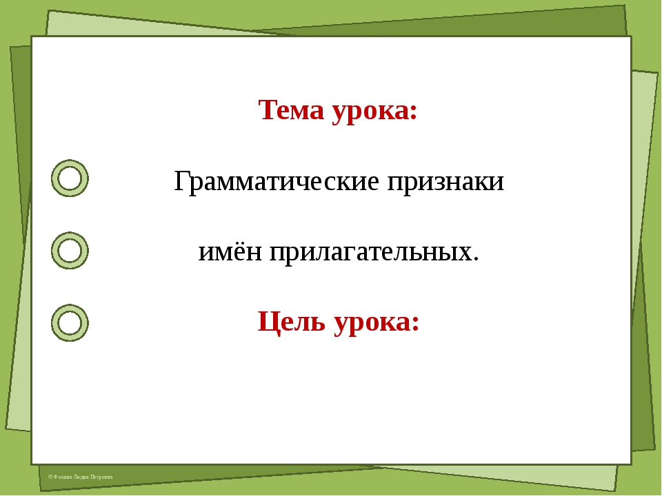 Работа по теме урока: учебник стр. 34 – 35, упр.26, 27, 28 © Фокина Лидия Пе...