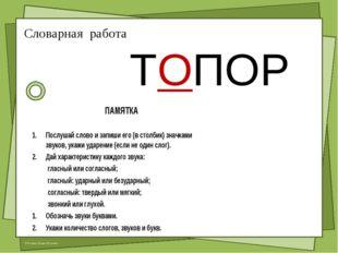 ТОПОР Словарная работа © Фокина Лидия Петровна