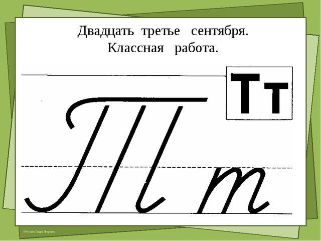 Тема урока: Глагол. Начальная форма глагола. Цель урока: © Фокина Лидия Петр...
