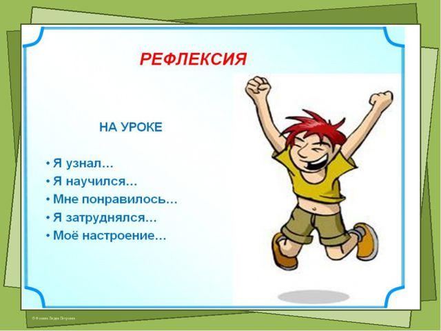 Домашнее задание. стр. 26 – 27 упр. 20 (т.) © Фокина Лидия Петровна