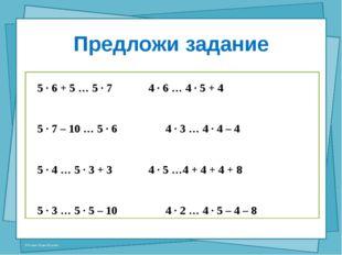 5 · 6 + 5 … 5 · 74 · 6 … 4 · 5 + 4 5 · 7 – 10 … 5 · 64 · 3 … 4 · 4 – 4