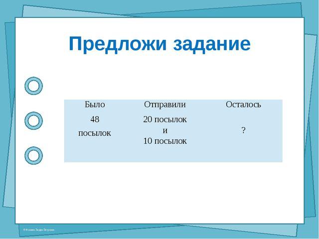 23 46 50 37 89 20 40 80 600 70 © Фокина Лидия Петровна