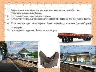 Возвышение, площадка для посадки пассажиров, погрузки багажа. Железнодорожная