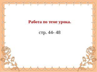 Домашняя работа. стр. 48 упр. 41(уч.)