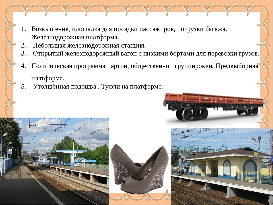 Возвышение, площадка для посадки пассажиров, погрузки багажа. Железнодорожная...