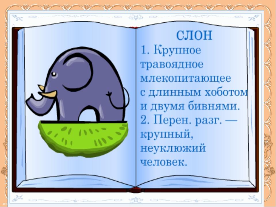 Проверь себя. Прямое и переносное значение слов Отметьте в тексте олицетворен...