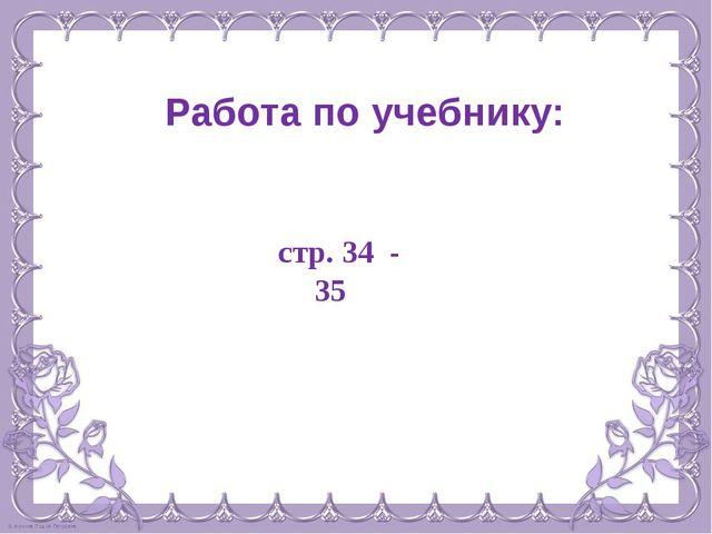 Домашнее задание. стр. 35 № 109( уч.)