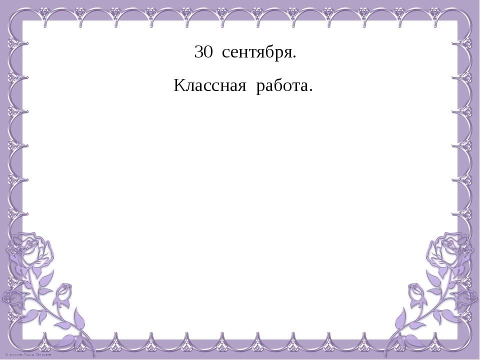 Работа по учебнику: стр. 34 - 35