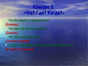 Конкурс 3. «Что? Где? Когда?» Что без языка, а сказывается? (Болезнь) Что ник
