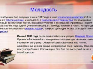 Молодость Из лицея Пушкин был выпущен в июне 1817 года в чине коллежского сек