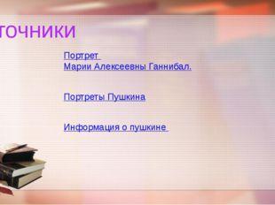 Источники Портрет Марии Алексеевны Ганнибал. Портреты Пушкина Информация о пу