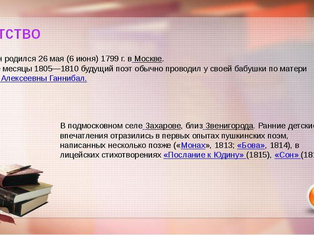 Детство Пушкин родился 26 мая (6 июня) 1799 г. в Москве. Летние месяцы 1805—1...