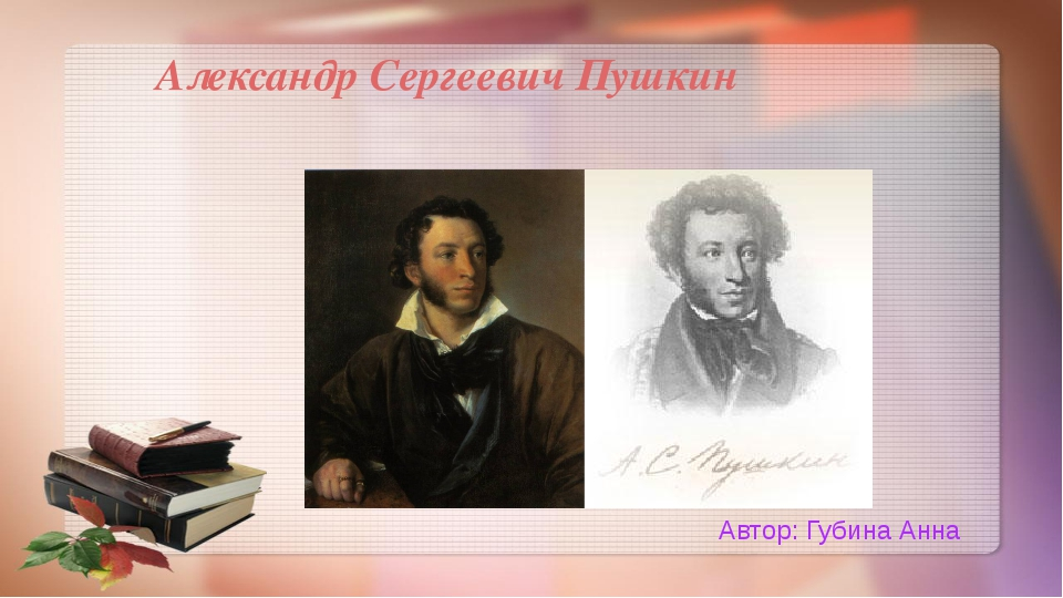 Александр Сергеевич Пушкин Автор: Губина Анна