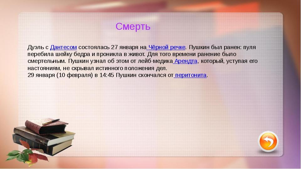 Смерть Дуэль с Дантесом состоялась 27 января на Чёрной речке. Пушкин был ране...
