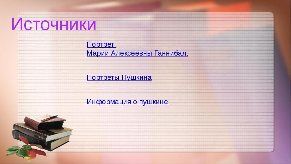Источники Портрет Марии Алексеевны Ганнибал. Портреты Пушкина Информация о пу...