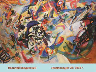 Василий Кандинский «Композиция VII» 1913 г.