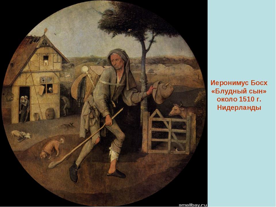 Иеронимус Босх «Блудный сын» около 1510 г. Нидерланды