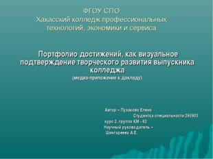 ФГОУ СПО Хакасский колледж профессиональных технологий, экономики и сервиса П