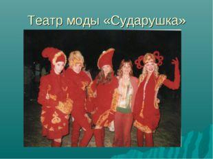 Театр моды «Сударушка»