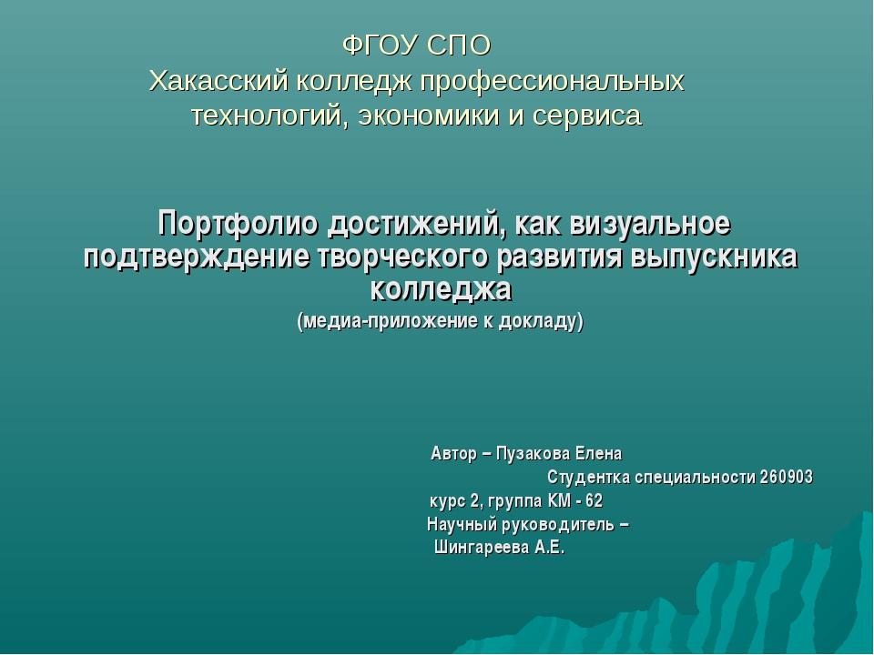 ФГОУ СПО Хакасский колледж профессиональных технологий, экономики и сервиса П...