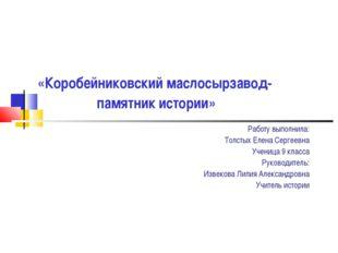 «Коробейниковский маслосырзавод- памятник истории» Работу выполнила: Толстых