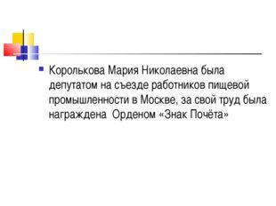 Королькова Мария Николаевна была депутатом на съезде работников пищевой промы
