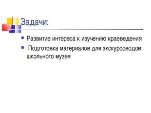 Задачи: Развитие интереса к изучению краеведения Подготовка материалов для эк