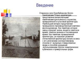 Введение Старинное село Коробейниково богато памятниками.Только архитектура п