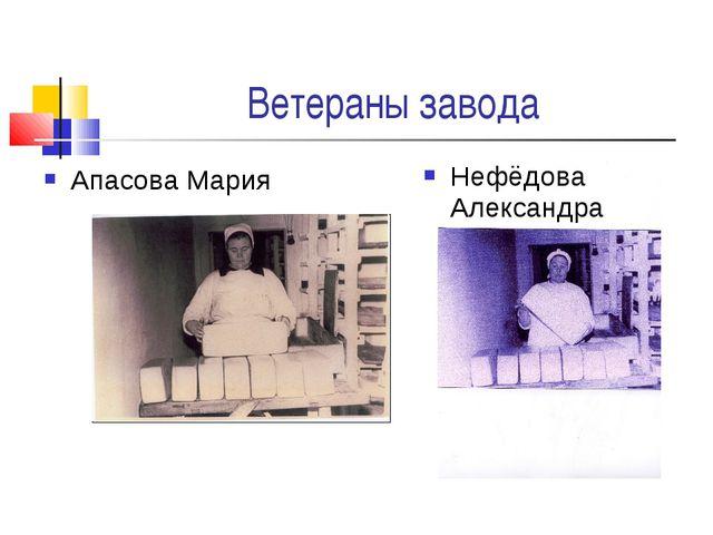 Ветераны завода Апасова Мария Нефёдова Александра