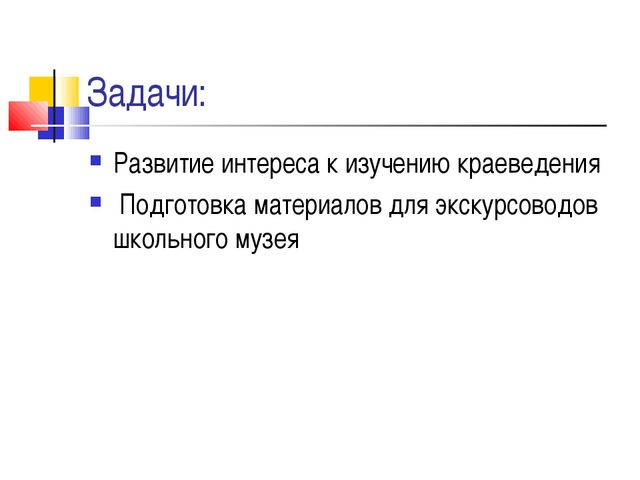 Задачи: Развитие интереса к изучению краеведения Подготовка материалов для эк...