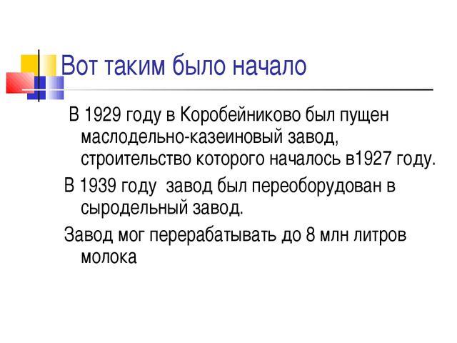 Вот таким было начало В 1929 году в Коробейниково был пущен маслодельно-казеи...