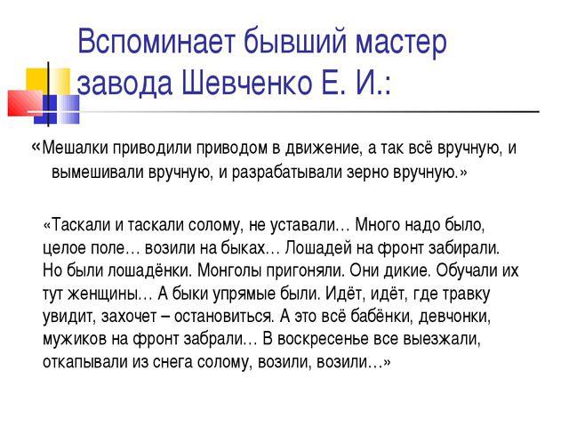 Вспоминает бывший мастер завода Шевченко Е. И.: «Мешалки приводили приводом в...