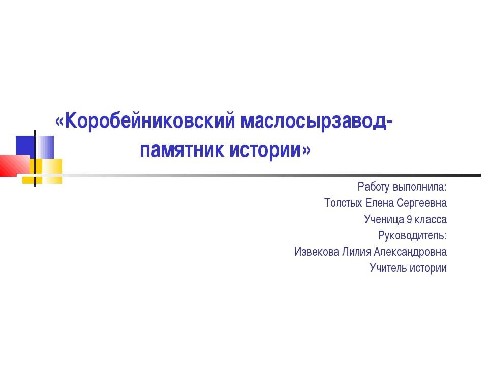 «Коробейниковский маслосырзавод- памятник истории» Работу выполнила: Толстых...