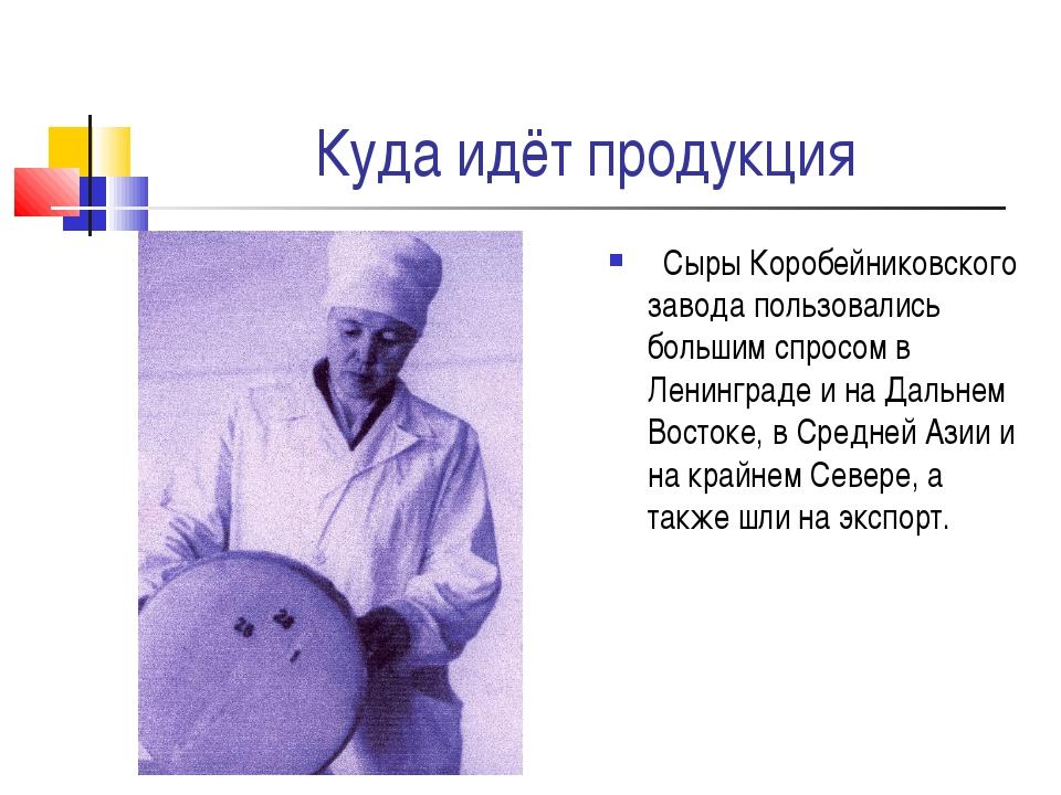 Куда идёт продукция Сыры Коробейниковского завода пользовались большим спросо...