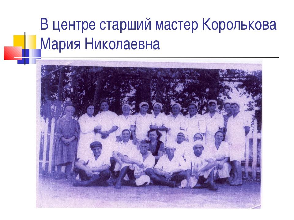 В центре старший мастер Королькова Мария Николаевна