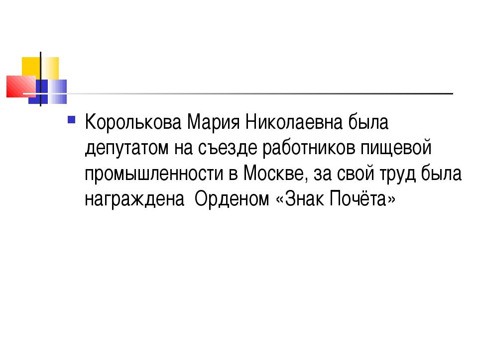Королькова Мария Николаевна была депутатом на съезде работников пищевой промы...