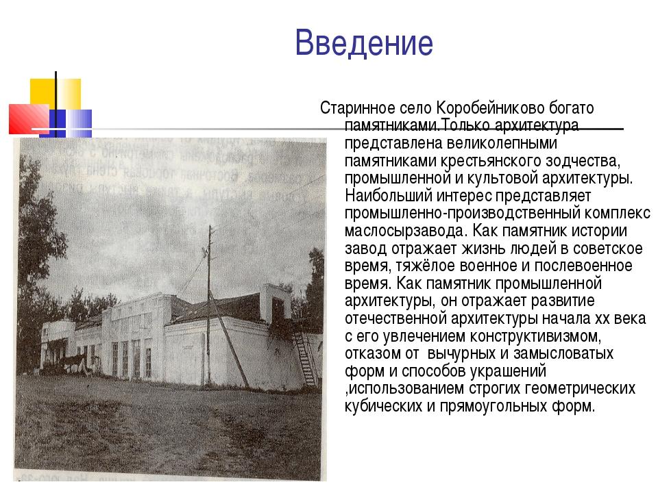Введение Старинное село Коробейниково богато памятниками.Только архитектура п...