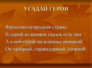 УГАДАЙ ГЕРОЯ Фруктово-огородная страна В одной из книжек сказок есть она А в
