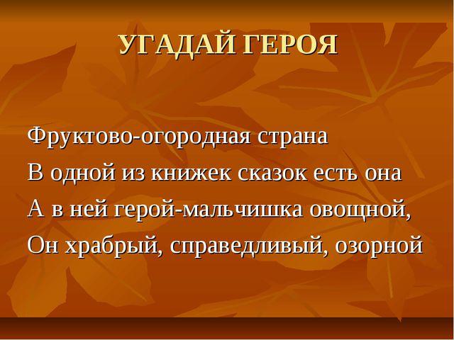 УГАДАЙ ГЕРОЯ Фруктово-огородная страна В одной из книжек сказок есть она А в...