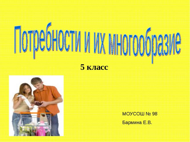 5 класс МОУСОШ № 98 Бармина Е.В.
