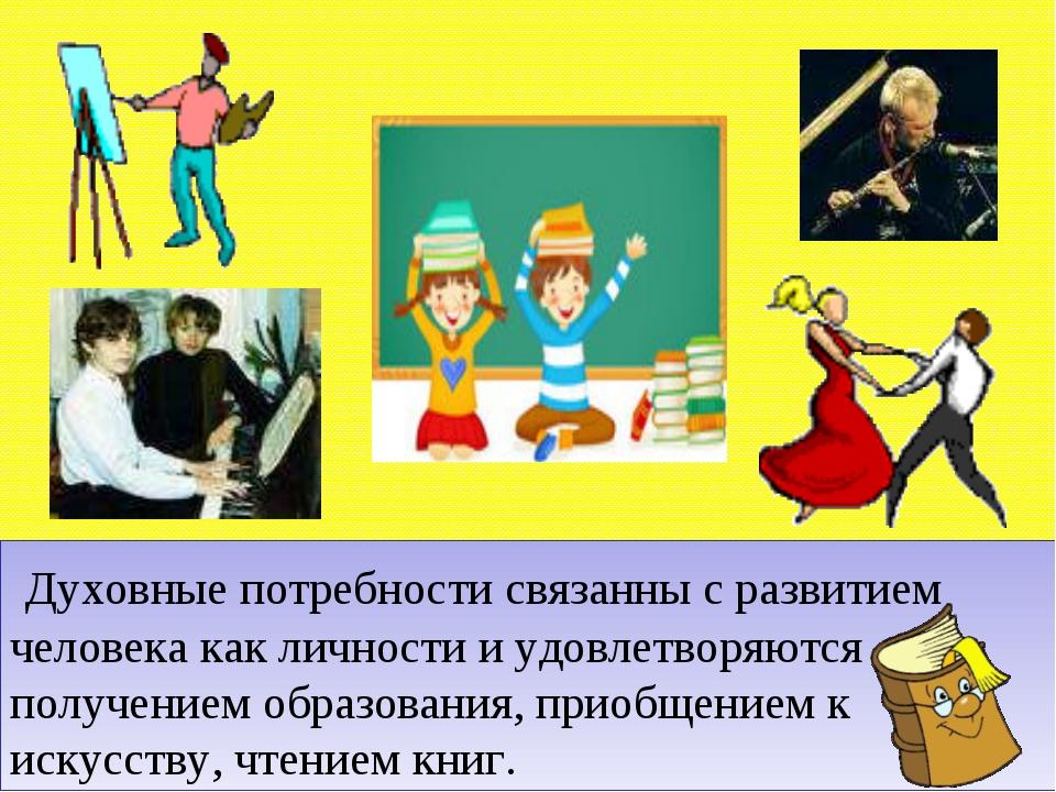 Духовные потребности связанны с развитием человека как личности и удовлетвор...