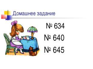 Домашнее задание № 634 № 640 № 645