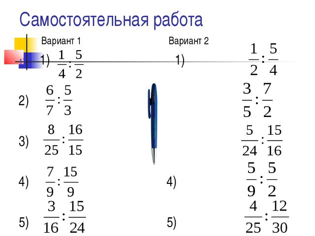 Самостоятельная работа Вариант 1 Вариант 2 1) 1) 2) 2) 3) 3) 4) 4) 5) 5)