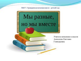 Учитель начальных классов Алексеева Светлана Геннадьевна МБОУ «Урмандеевская