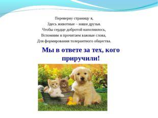 Переверну страницу я, Здесь животные – наши друзья. Чтобы сердце добротой нап