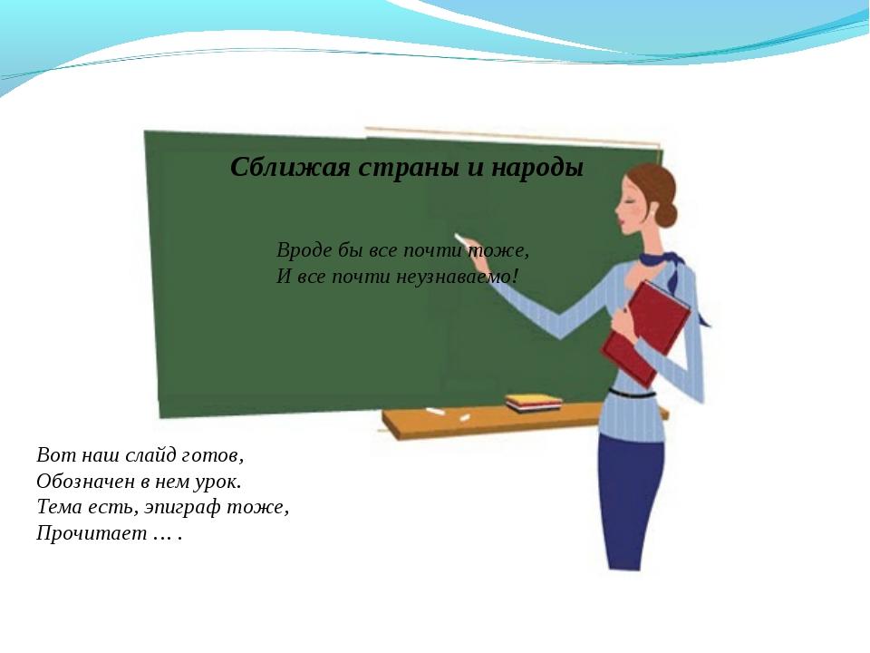 Вот наш слайд готов, Обозначен в нем урок. Тема есть, эпиграф тоже, Прочитает...