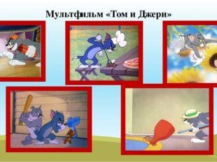 Мультфильм «Том и Джери»