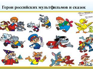 Герои российских мультфильмов и сказок