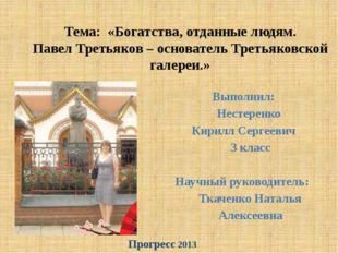 Тема: «Богатства, отданные людям. Павел Третьяков – основатель Третьяковской